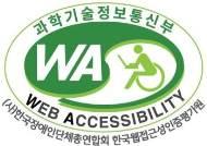 인천 중구, 7년 연속 대표 홈페이지 웹 접근성 품질인증 획득