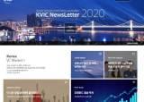 한국벤처투자 'KVIC NewsLetter' 5호 발간