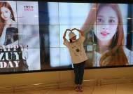 """트와이스 쯔위, 감동의 생일 전광판 인증샷 """"원스 덕분에 행복"""""""