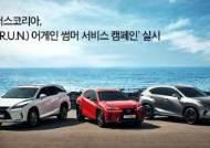 '무상점검+SUV 시승'…렉서스, 7주간 서비스 캠페인