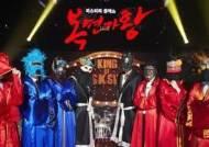 中 '복면가왕' 표절 제작사, MBC에 수익금 지급 거부 '악랄'