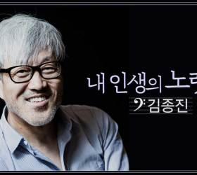 """[내 인생의 노랫말] 김종진 """"찬란한 미래보다 더 절절한 건…"""""""