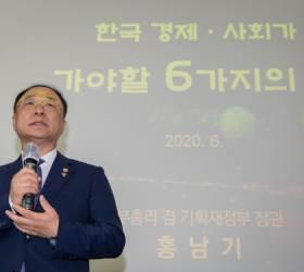 """기본소득 반기 든 홍남기 """"200조로 전 국민 빵값? 동의 못 해"""""""