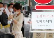 [속보]18일부터 공적 마스크 1인당 10장 구매 가능해진다