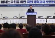 세비 삭감한다더니…'회의 강제'로 바뀐 與 일하는 국회법