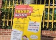 """관악구서 처참 고양이 사체 잇따라 발견…""""해부학 아는 사람 소행"""""""