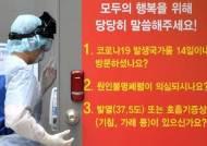 """대전 다단계 설명회발 6명 감염···市 """"리치웨이 여부 확인중"""""""