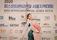 방다은, 2020 미스인터콘티넨탈 코리아 서울대회 '서울 美' 선정