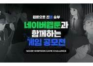 네이버웹툰, 웹툰 원작 게임 공모전 개최
