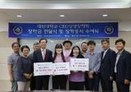 대진대학교 대진CEO상생장학회, 장학금 5천만원 전달식 및 장학증서 수여식 개최