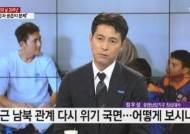 """정우성 """"남북이 평화의 길로 가는 행동, 빨리 이행되길"""""""
