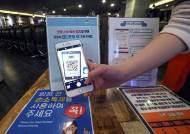 """카톡도 전자출입명부 되나…카카오 """"복지부와 협의 중"""""""