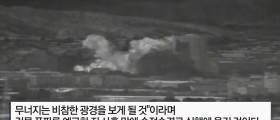 정부, 2년 전 <!HS>대북제재<!HE> 위반 논란에도 개소 강행