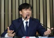 조국은 공범인가 교사범인가…檢에 숙제내준 정경심 재판장