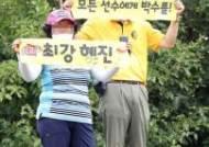 [포토]최혜진 응원하는 열성팬들