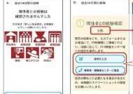 뒤늦게 코로나앱 내놓는 일본...'제2의 아베 마스크' 되나