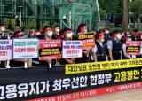 """주민들은 대한항공 편 들었다···""""송현동 그 땅 <!HS>공원화<!HE> 반대"""""""