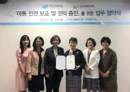 아동권리보장원·한국여성변호사회 '아동 인권 보호' 업무협약