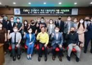 인천 남동구, 화상 수출상담회로 인도네시아 시장 개척 지원