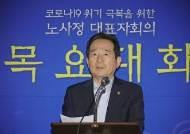"""""""연봉삭감 김연경 선수"""" 언급 정세균…노사정 상생 호소"""