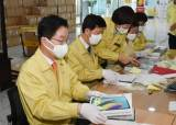 경북지역 유치원·초·중·고 22일부터 전교생 매일 <!HS>등교<!HE> 가능