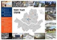 사진·한식·로봇미술관이 온다…서울시 테마형 문화시설 건립
