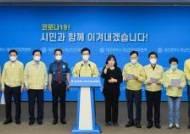 '동사무소 갈때도 마스크 필수'…대전시 고강도 코로나 대책