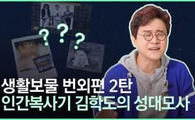 """""""앙드레 김 광고 목소리도 제 것"""" 성대모사 끝판왕 김학도"""