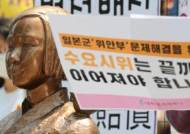 정의연, 보수단체에 소녀상 앞 '수요집회' 28년 만에 내줬다