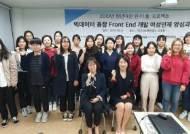 '취업 연계' 청년여성 IT 교육생 20명 모집