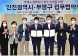 인천시-부평구, 법정 문화도시 조성 적극 협력