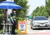 현장 조사, 수소가스통 압수… 경찰 '대북전단 살포' 수사 속도