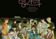 [알쓸신곡] 세븐틴, 선주문 106만 장 찍고 청춘을 응원하다 'Left & Right'