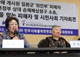 위가협, 길원옥·이용수 할머니 공동대표 추대한다