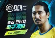 '신라탄 형이 왜 거기서 나와'…신현준 축구게임 광고 화제