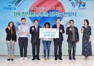 우리금융, UN 참전용사 후손에 장학금 1억원 전달