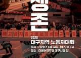 """코로나 난린데...민노총 """"<!HS>대구<!HE> 도심서 3000명 집회·거리행진"""""""