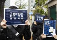 """박사방 공범 천모씨 """"착하게 살겠다""""…檢 """"중형 불가피, 추후 구형"""""""