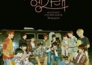 세븐틴 '헹가래' 국내외 차트 정상…아이튠즈 27개국 1위