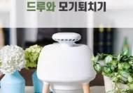 모기퇴치기 'OS컴퍼니 드루와' 할인 및 증정 행사 진행
