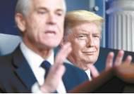 백악관, 미·중 무역합의 파기 해프닝