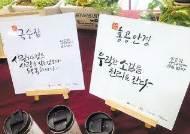 [교육이 미래다] 세대 간 공감대 형성 '인생나눔활동'그룹 모집