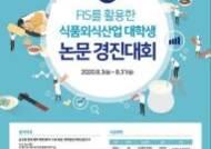 농수산식품유통공사, 식품외식산업 대학생 논문경진대회 개최
