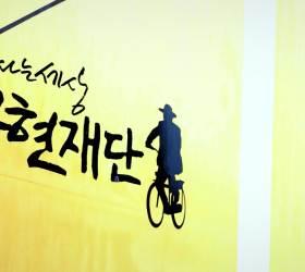 """<!HS>노무현<!HE>재단 계좌 봤나"" 질의에···대검 ""서울남부지검서 처리"""