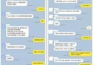 """""""엄마 바빠? 돈 좀 보내줘"""" '메신저 피싱' 1분기만 128억 사기"""