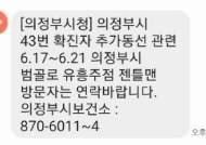 """의정부 유흥업소 외국인 종업원 확진…증상은 """"냄새 못맡았다"""""""