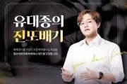[교육이 미래다] 언택트 시대, 스타 부럽지 않다 …  인강 '1타 강사'들의 대표 강좌 화제