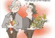 [더오래]남편보다 돈? 남자는 배신감에 웁니다