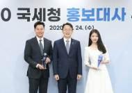 '기부 천사' 아이유·이서진, 국세청 홍보대사 됐다