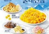 [맛있는 도전] 달콤 바닐라쿠키, 깔끔 망고샤베트…새로운 맛 빙수로 올여름 쿨하게~